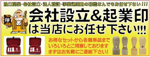 会社設立・事業登録印鑑は当店へお任せ下さい!!