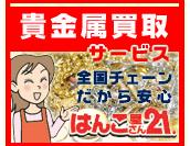 新栄店金プラチナ買取はこちらをクリック☆