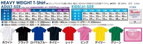 1008円Tシャツラインナップ