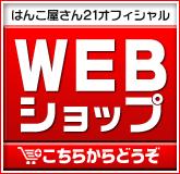 はんこ屋さん21新栄店WEBショップ